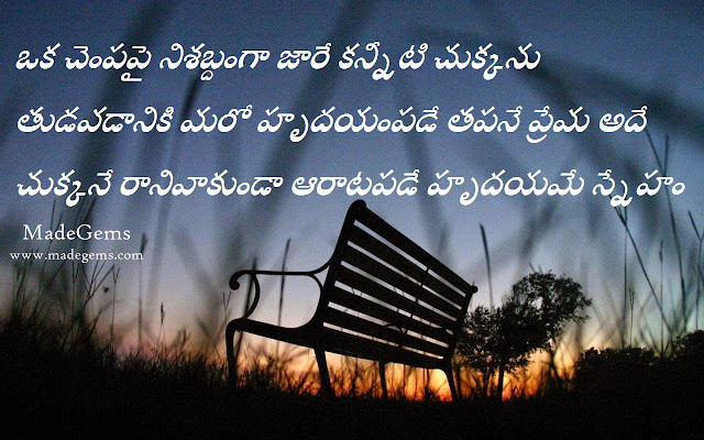 Telugu Friendship Quotes Message