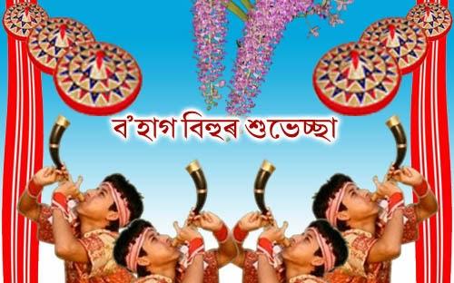 Graphics and folk assam greetings bohag bihu greetings m4hsunfo