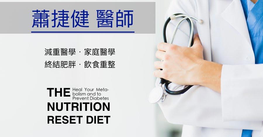 蕭捷健 醫師 / 美國運動醫學會講師