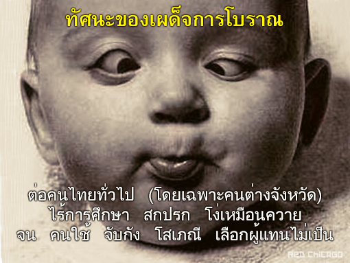 ทัศนะของเผด็จการโบราณ ต่อคนไทยทั่วไป (โดยเฉพาะคนต่างจังหวัด)