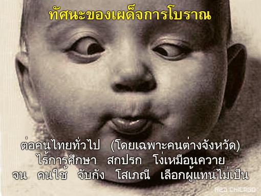 ทัศนะของเผด็จการโบราณ ต่อคนไทยทั่วไป (โดยเฉพาะคนต่างจังหวัด)