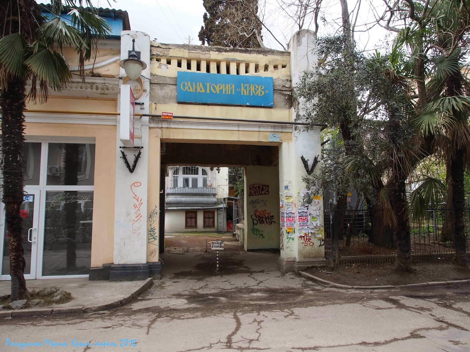 Крым Ялта 2015 фото