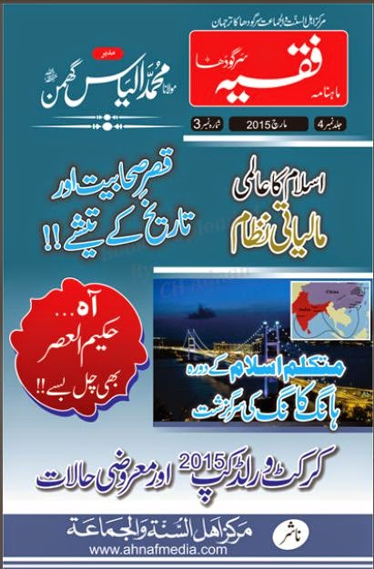 Faqeeh Mar 2015 - islamic Monthly Urdu Magazine