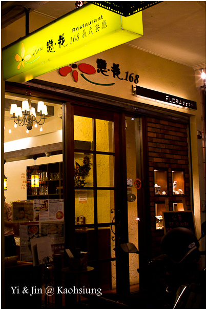 Yi & Jin's life: 20130315-高雄戀花168義式餐廳
