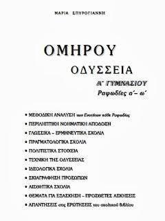 σχολικα βοηθηματα Ομηρου Οδυσσειας α Γυμνασιου