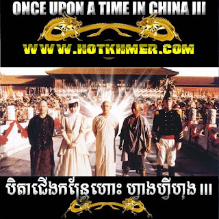 [HD] Once Upon a Time in China III [1 End] Chinese Khmer Dubbed
