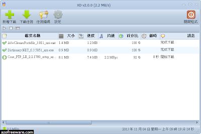 XD - Xuite下載器