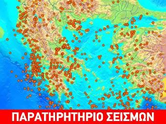 ΓΕΩΔΥΝΑΜΙΚΟ ΙΝΣΤΙΤΟΥΤΟ