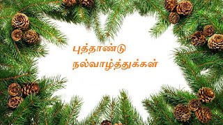Happy New Year in Tamil Wallpapers Collections