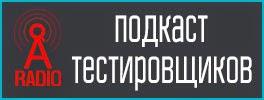 Русскоязычный подкаст тестировщиков
