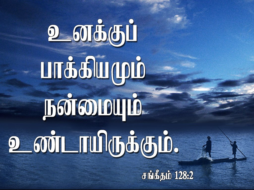tamil bible words wallpapers - photo #3