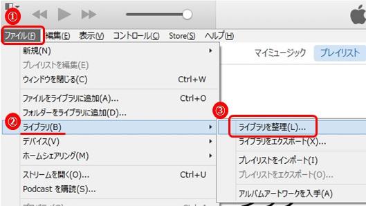 メニューバーの[ファイル]から[ライブラリ]を選択し、[ライブラリの整理]をクリック