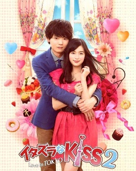 Download Itazura na Kiss2 Love in Tokyo 2014 Subtitle Indonesia