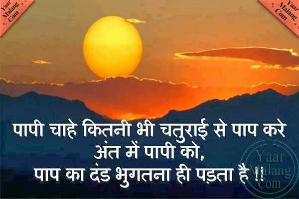 best quotes on life in hindi hindi motivational quotes
