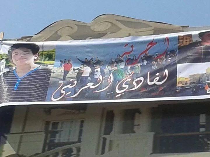 لافتة الحرية لفادي العريني فوق كوبري قناة السويس