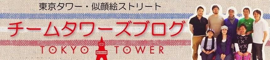 東京タワーの似顔絵屋さん・チームタワーズブログ