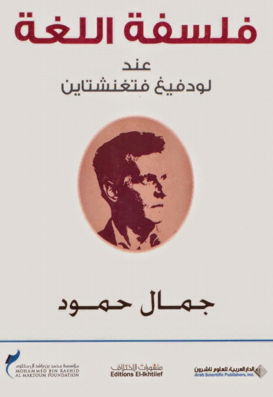كتاب فلسفة اللغة عند لودفيغ فتغنشتاين - جمال حمود