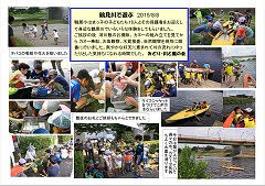 2015「はまっ子ふれあいスクール 鶴見川で遊ぶ」報告