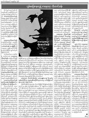 >Ko Aung San: The Writer