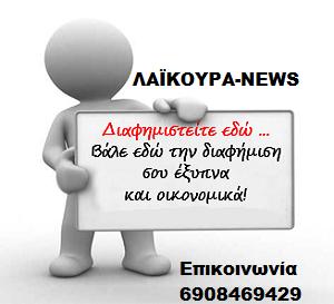 Διαφημιστείτε στο ΛΑΙΚΟΥΡΑ-NEWS
