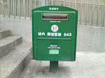Postbox in Linnai, Yunlin.