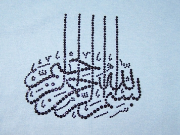 Beautiful Bismillah Calligraphy Arabic Calligraphy My