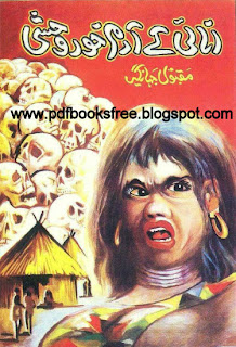Anaaie Ke Aadam Khor Wahshi Urdu Novel
