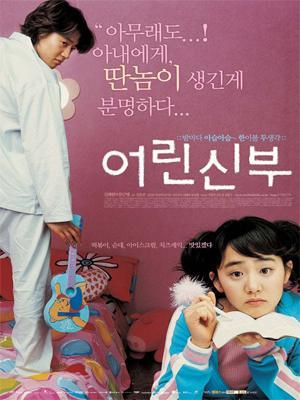 Cô Dâu Tuổi 15 - My Little Bride (2004)