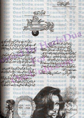 Free download Apna rasta chalna hay novel by Afshan Afridi pdf, Online reading.
