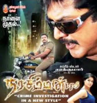 Watch Narasimman IPS (2012) Tamil Movie Online
