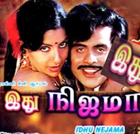 Watch Ethu Nejama (1971) Tamil Movie Online