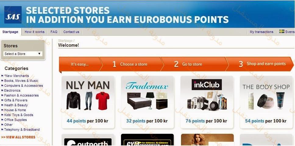 شرح الحصول على بطاقة Eurobonus مجانا و الإستفادة من العروض المميزة