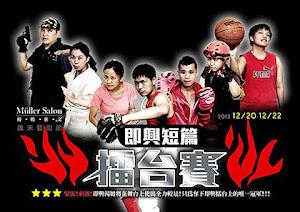 ★2012【即興短篇擂台賽】穆勒歲末戲劇節★