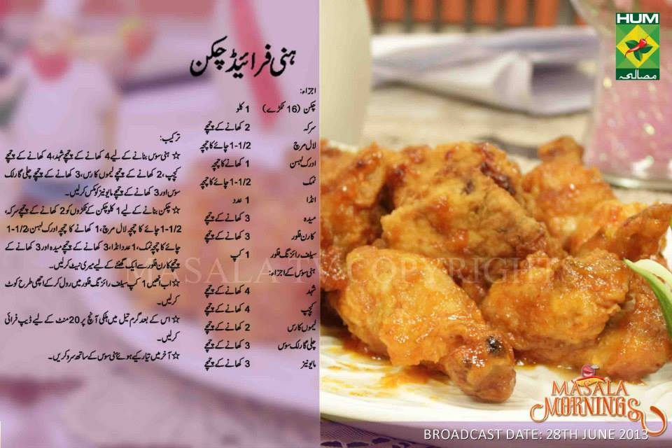 Masala Mornings With Shireen Anwer Honey Fried Chicken