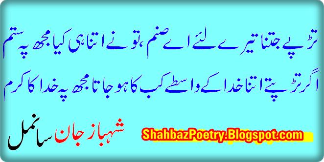 Pyar Ki Tadap) Urdu Shayari New Picture Updated | ShahbazPoetry- All ...