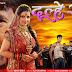Dulhe Raja (2013) Bhojpuri Movie Trailer