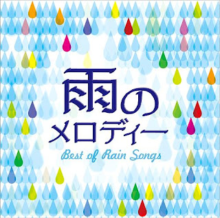 V.A. - Ame no Melody 雨のメロディー BEST OF RAIN SONGS