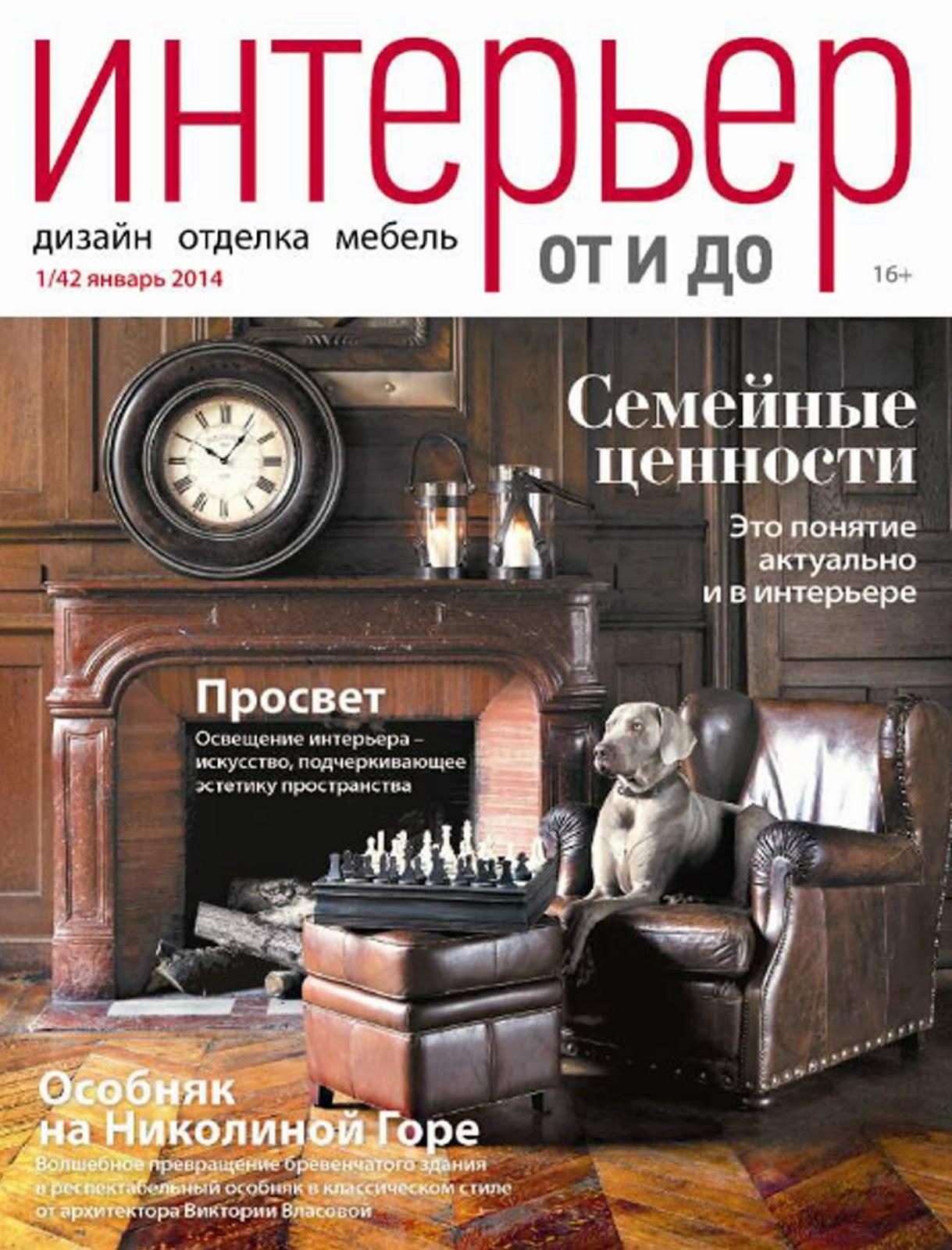 журналы про интерьер и дизайн