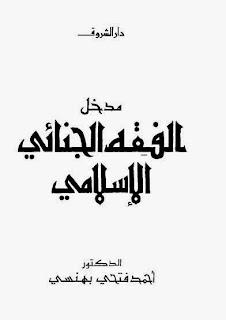 كتاب مدخل الفقه الجنائى الاسلامى - أحمد فتحى بهنسى