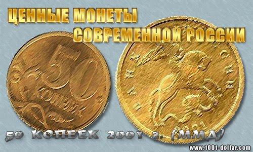 Ценные монеты современной России: 50 копеек 2001 г. (ММД)
