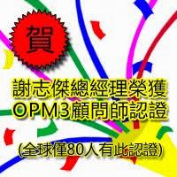 賀! 謝總經理獲OPM3顧問師認證!
