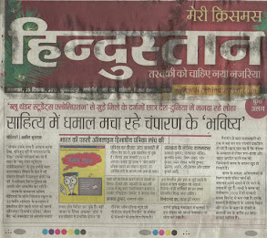 On Cover Page of Hindustan