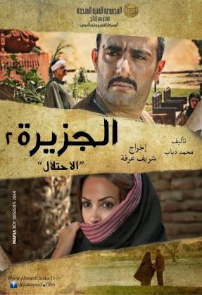 مشاهدة فيلم الجزيرة 2 الاحتلال 2014 اون لاين و تحميل مباشر