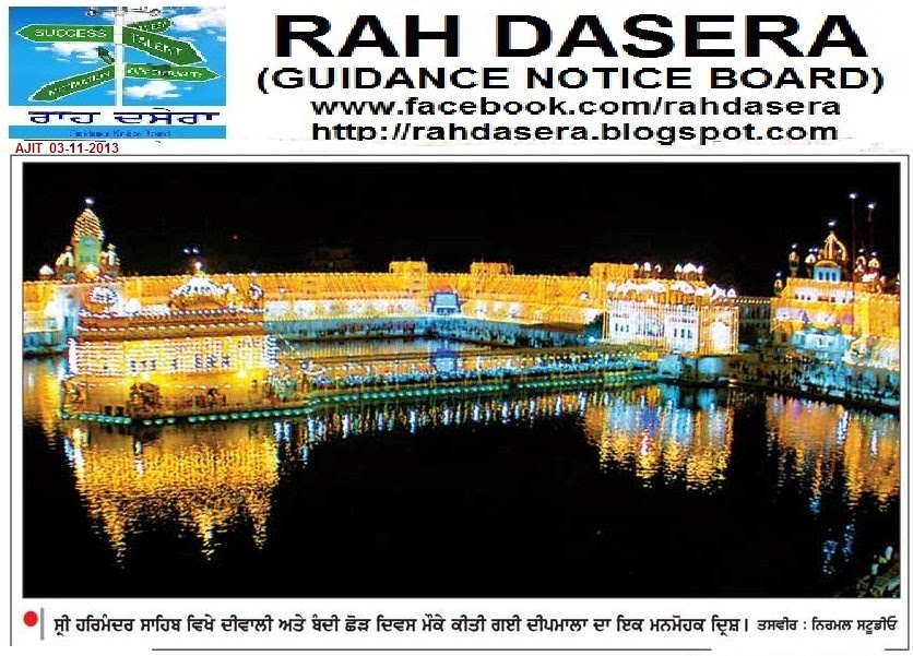 RAH DASERA: DIWALI GOLDEN TEMPLE AMRITSAR VIEW