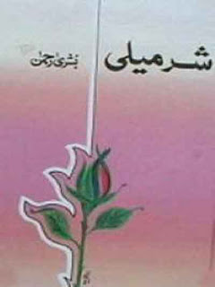 Sharmeeli by Bushra Rehman complete in pdf