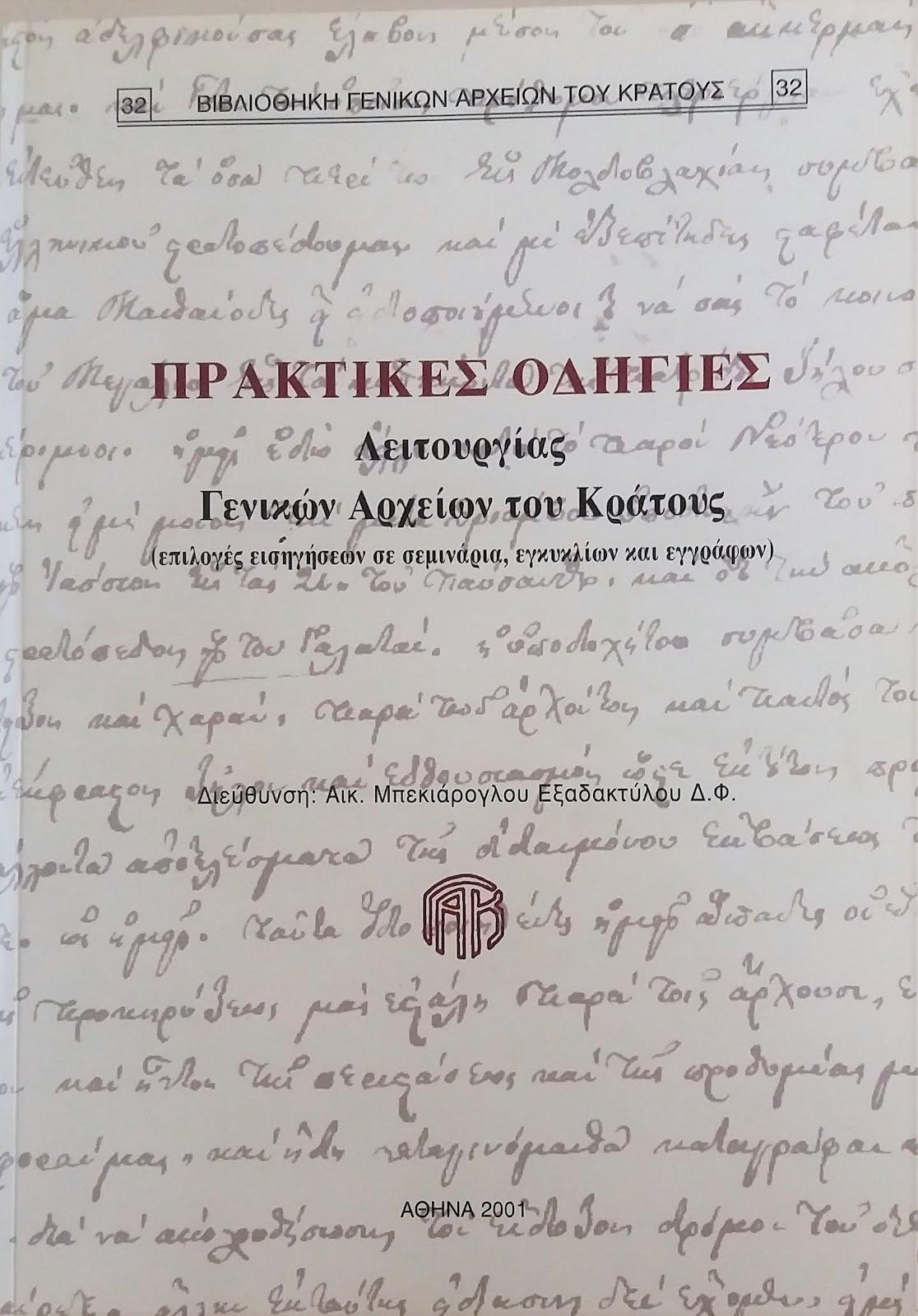 """""""Εκκαθάριση Αρχείων. Η περίπτωση του Κεντρικού Λιμεναρχείου Καβάλας"""", σελ. 60-83"""