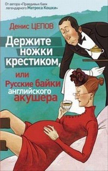 """Отзыв о книге Дениса Цепова  """"Держите ножки крестиком, или Русские байки английского акушера"""""""