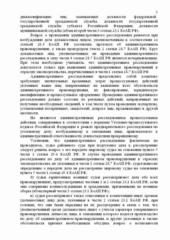 Постановление пленума верховного суда рф от 24.03.2005 n 5