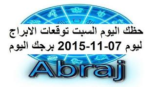 حظك اليوم السبت توقعات الابراج ليوم 07-11-2015 برجك اليوم السبت