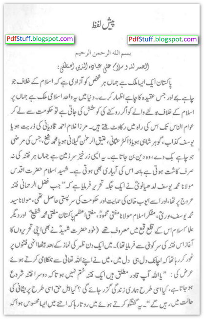 Preface Sample Page of the Urdu book Daur-e-Jadeed ka Maseelma Kazzab
